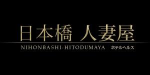 大阪日本橋・ホテルヘルス 日本橋 人妻屋