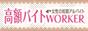 高額アルバイト求人女性【高額バイトWORKER】