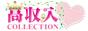 女性高収入アルバイト求人【高収入COLLECTION】
