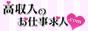 稼げる高収入お仕事求人情報【高収入のお仕事求人.com】