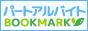 主婦のパートアルバイト求人女性【パートアルバイトbookmark】